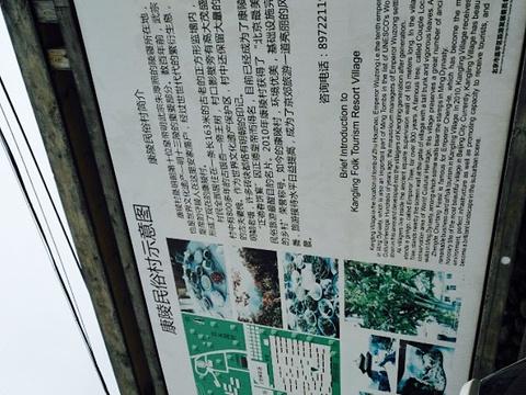 康陵民俗村旅游景点图片