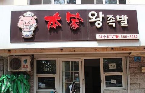 本家猪蹄店