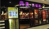 尚美铁板烧(世纪金源购物中心店)