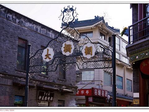 大栅栏商业街旅游景点图片