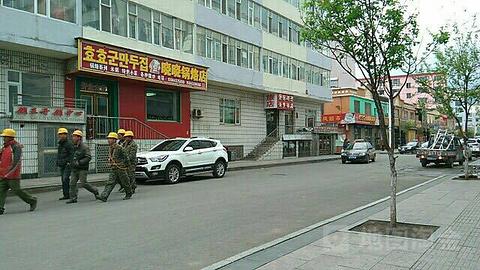 晓晓锅烙店