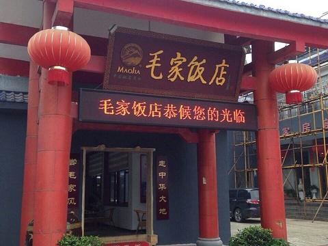 毛家饭店(韶山店)旅游景点图片