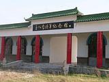 王以哲将军纪念馆