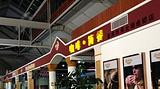 丽江机场餐厅