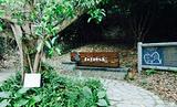 碧水湾郊野公园