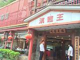 滇菌王(宝海店)