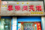 秦豫肉夹馍(东木头市店)