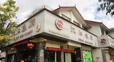 沱江鱼府(丽江店)