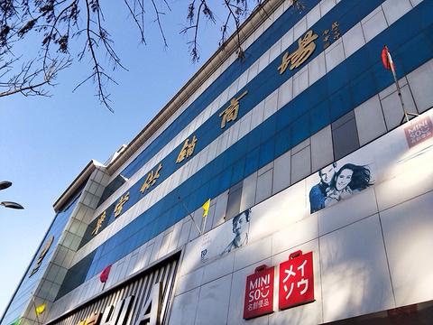 东营供销商场旅游景点图片