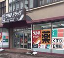 鹤羽药妆(阿寒湖温泉店)