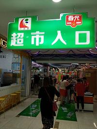 广百家超市