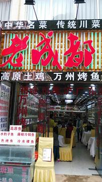 老成都川菜馆的图片