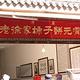 老徐家柿子饼元宵(庙后街店)
