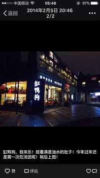 缸鸭狗(方特店)