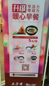 五芳斋(金胜路店)