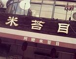 米苔目面食馆