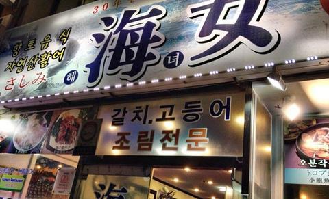 海女生鱼片店