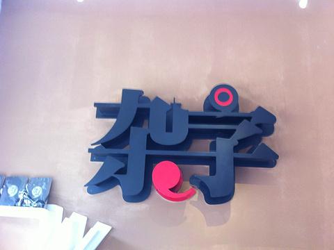 杂字文学森林(双廊店)旅游景点图片