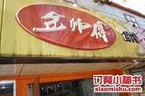 金师傅馄饨 拉萨店