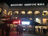 探索购物中心