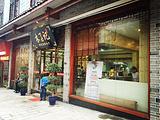 木子记红色主题餐厅