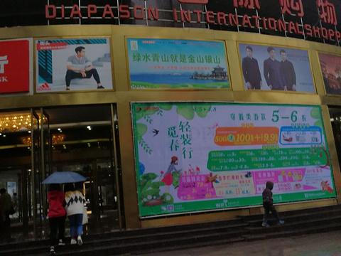 鼎盛国际购物中心旅游景点图片