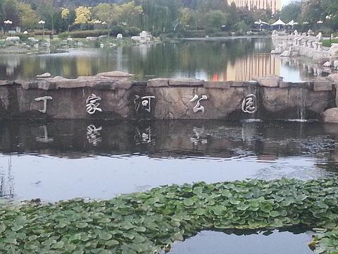 丁家河公园