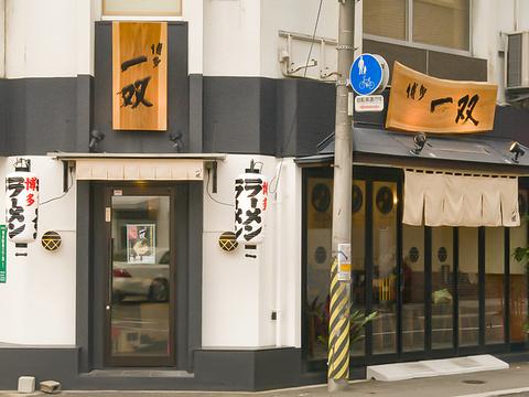 博多一双(博多站东本店)旅游景点图片