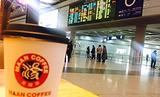 首都机场T3到达口 漫咖啡