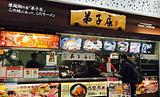 弟子屈拉面(三井奥特莱斯店)