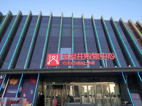 王府井购物中心