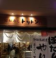 回转寿司Toriton(东京天空町店)