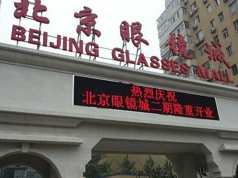 上海国际眼镜城攻略_2020北京眼镜城-旅游攻略-门票-地址-问答-游记点评,北京旅游 ...