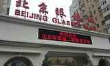 北京眼镜城