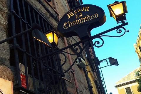 Meson del Champinon的图片