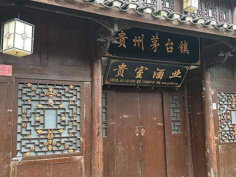 贵州茅台原浆酒旅游景点图片