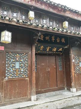 贵州茅台原浆酒