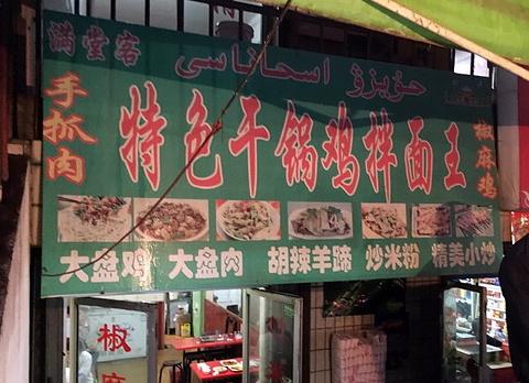 特色干锅鸡拌面王