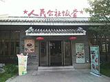人民公社饭堂