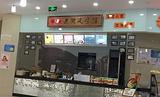 重庆老街风情馆