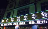 武隆县老船翁肥肠豆腐鱼