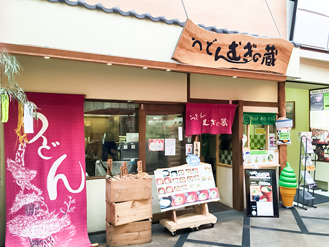 Udon Mugi no Kura