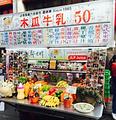 Gao Xiong Papaya Milk