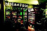 陈罐西式茶货铺(中山店)