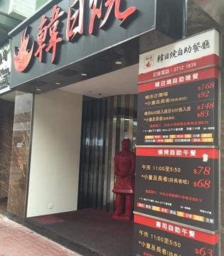韩日烧自助餐厅