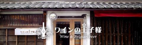 Wine No Ojisama