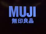 无印良品muji(银座和谐广场店)