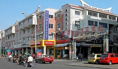 后城旅游文化街