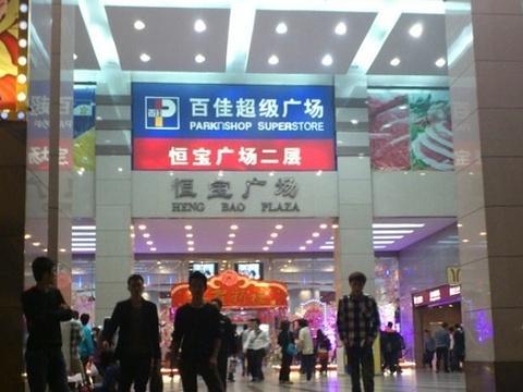 恒宝广场旅游景点图片