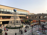 乐多港奥特莱斯购物中心